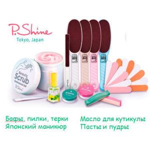 P.Shine