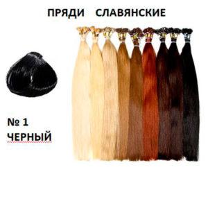 Пряди славянские K